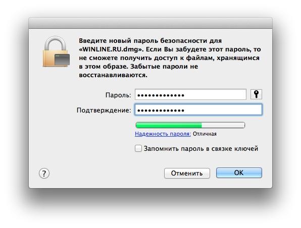 Как создать папку с паролем на компьютере