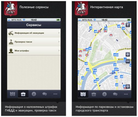 транспорт москвы приложение для андроид